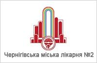 Логотип Чернігівська міська лікарня №2
